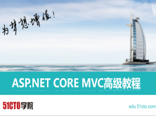 ASP.NET CORE MVC高級視頻課程