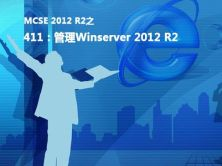 MCSE2012之411視頻課程:管理Windows Server 2012 R2
