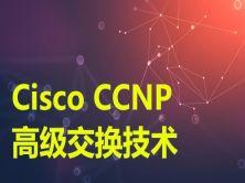 Cisco CCNP 思科認證網絡高級工程師 高級交換技術視頻課程【韓宇】