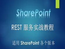 SharePoint REST 服務實戰教程
