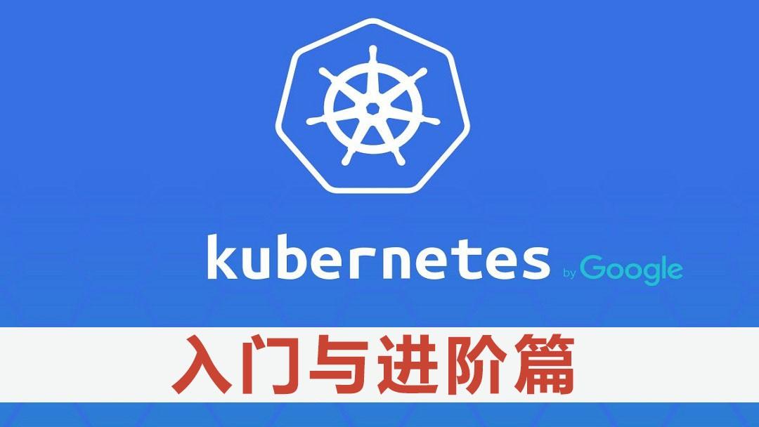 Kubernetes/K8S企业容器云平台入门与进阶实战(最新版1.12)
