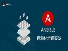Ansible自動化運維應用實戰視頻課程