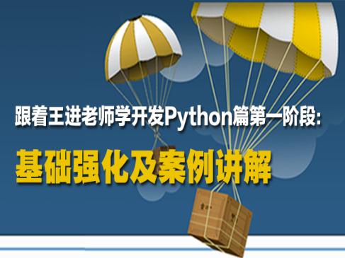 Python實戰系列第一階段:基礎強化及案例講解