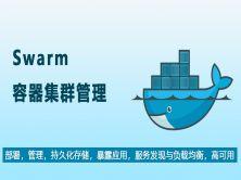 Docker Swarm容器集群管理實戰視頻課程