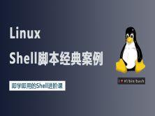 18個Linux Shell腳本經典案例