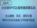 MYSQL主从复制偏运维全实战视频教程