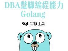 DBA蹩腳編程能力:sql審核工具-blingbling視頻課程
