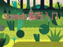 Scratch編程入門視頻課程