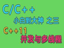 C++11并發與多線程視頻課程