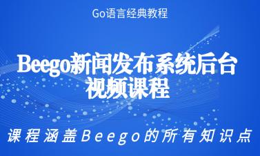 Beego新聞發布系統后臺視頻課程