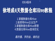 Hadoop大數據應用生態圈之4天數據倉庫Hive教程