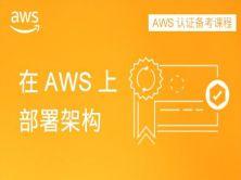 AWS 認證備考課程 -《助理解決方案架構師認證考試》