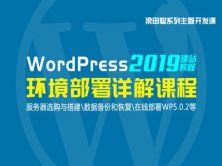 WordPress建站教程之環境部署詳解課程