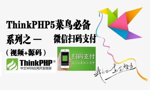 ThinkPHP5菜鸟必备之:微信扫码支付