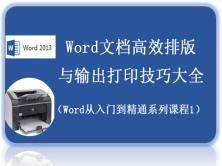 Word文檔高效排版與輸出打印技巧大全