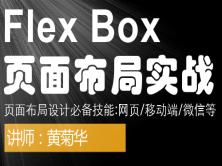 Flex Box頁面布局實戰課程(網頁移動端微信等)