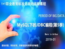 MySQL+JDBC編程