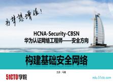 HCNA-Security-CBSN構建基礎安全網絡v2.5視頻課程