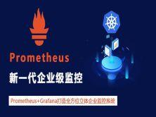 Prometheus+Grafana 全方位監控系統