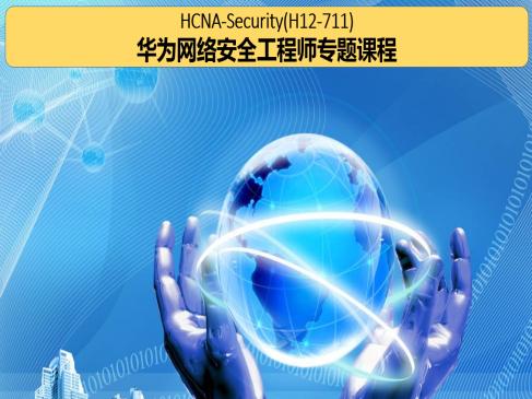 HCNA-Security:華為網絡安全工程師專題課程