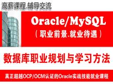 Oracle與MySQL數據庫高級工程師(高薪就業班)職業規劃_學習路線_就業待遇