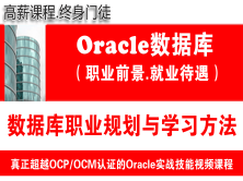 Oracle與MySQL數據庫高級工程師(終身門徒)_學習指南_職業規劃_就業待遇