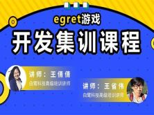egret游戲開發精品班