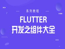 Flutter開發之組件大全