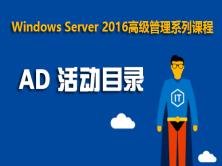 Windows Server 2016高級管理系列課程之五:AD活動目錄