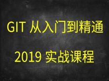 GIT從入門到精通2019實戰課程
