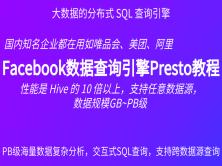 Facebook數據查詢引擎Presto教程