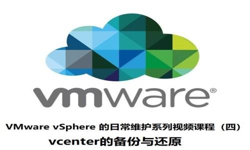 VMware vSphere 的日常维护系列视频课程(四)vcenter的备份与还原