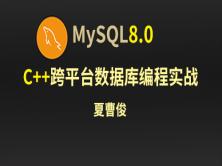 C++Mysql8.0數據庫跨平臺編程實戰