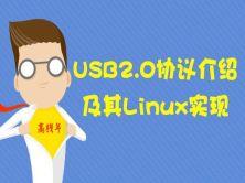 USB2.0協議介紹及其Linux實現