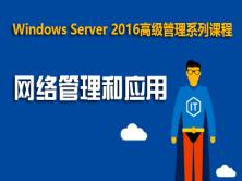 Windows Server 2016高級管理系列課程之二:網絡管理和應用