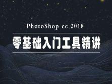 PhotoShop零基礎入門工具精講視頻