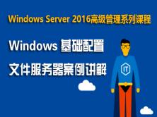 Windows Server 2016高級管理系列課程之一:Windows基礎配置和文件服務器案例
