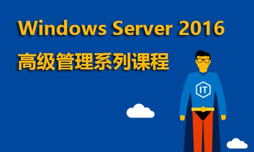 Windows Server 2016高級管理系列課程