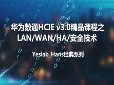 Yeslab_Hans華為數通HCNA/HCNP/HCIE經典系列之HCIE LAN/WAN/安全