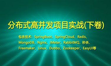Java項目實戰下卷[SpringBoot/SpringCloud/RabbitMQ/Redis]