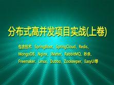 Java項目實戰上卷[SpringBoot/SpringCloud/RabbitMQ/Redis]