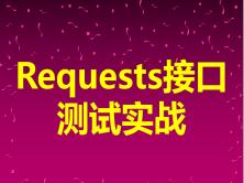 Requests接口測試實戰