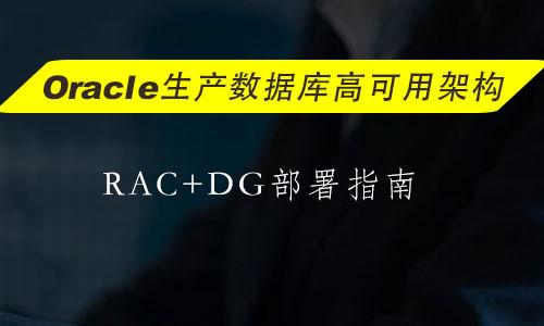 Oracle生產數據庫高可用架構-RAC+DG部署指南