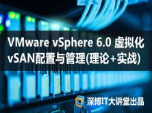 VMware vSphere 6.0 VSAN配置與管理(全套)-(理論+實戰)