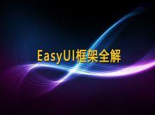 EasyUI框架詳講[jQuery]