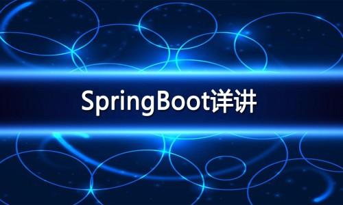 SpringBoot详讲