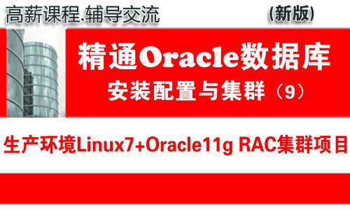 Linux生产环境Oracle RAC集群安装配置与管理_Oracle 11gR2 RAC培训教程7