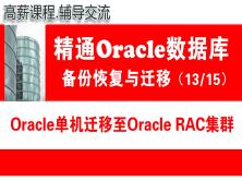 Oracle單機遷移至Oracle RAC集群_Oracle RAC遷移_數據庫遷移與備份恢復13