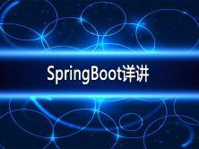 SpringBoot詳講