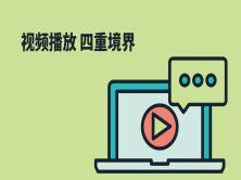 Android視頻播放四重境界視頻課程